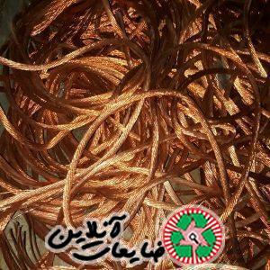 خریدار ضایعات آهن مس برنج سراسر تهران وحومه