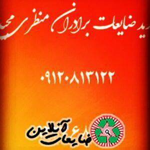 خرید ضایعات برادران منظری مجید