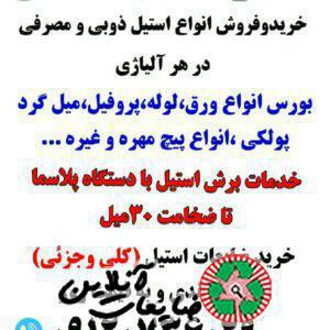 خریدار انواع استیل ذوبی ومصرفی در غرب تهران