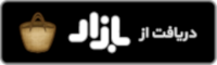 bazaar - دانلود اپلیکیشن ضایعات آنلاین