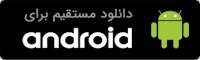 download11app - دانلود اپلیکیشن ضایعات آنلاین