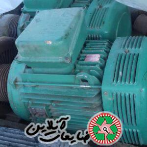 خرید هر نوع ضایعات از قبیل الکتروموتور موتور کولر موتور یخچال شناور ارمیچر