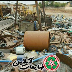 خرید ضایعات اهن مس برنز در شیراز و شهرستان ها