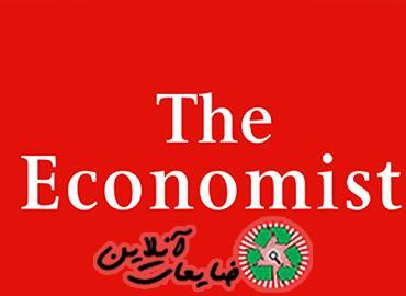 581dc463a95fe9b309c9e5d9706ac6c5 - اقتصاد ایران