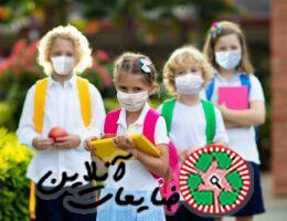 836bdd54c45230c4b2eb8e0a6d691f04 260x200 - کرونا در کودکان چگونه بروز می کند؟