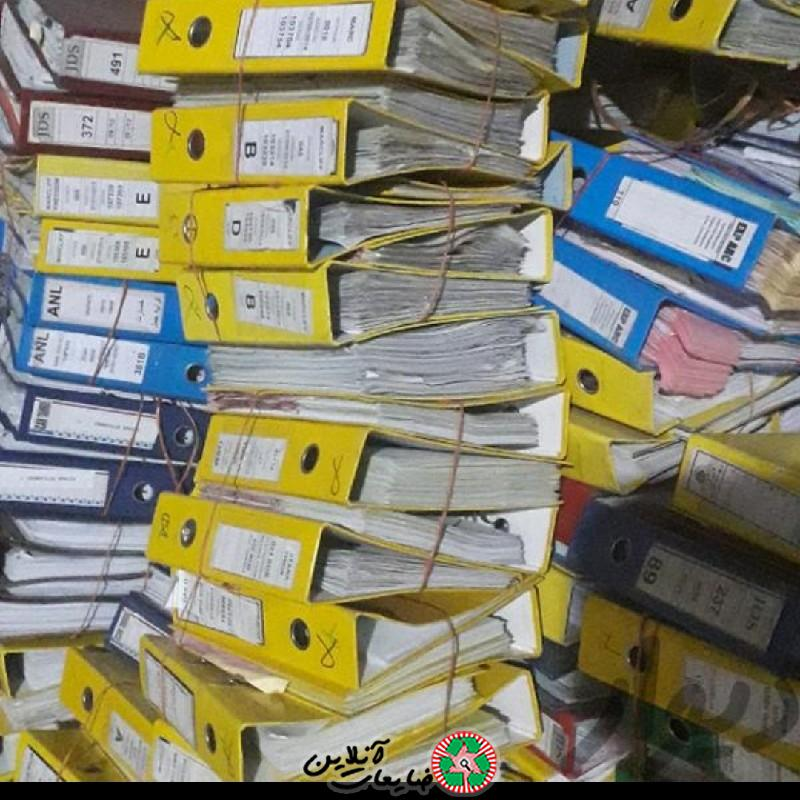 خریدار ضایعات  کاغذ باطله کتاب مجله پرونده اهن الات