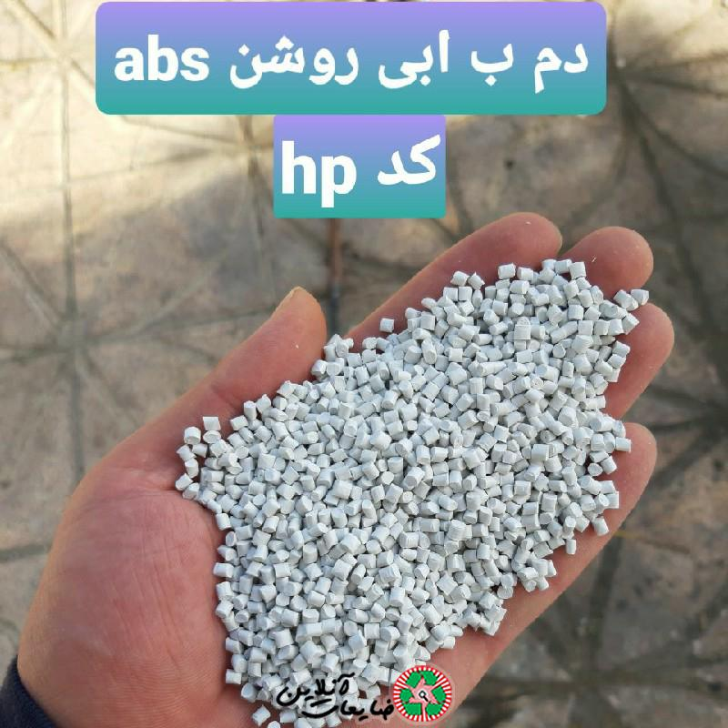 مواد abs