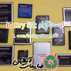 05f619c1404faafbc4b91b0d31cd07a4  charsoogh 1 300x300 - خریدار ضایعات باتری موبایل