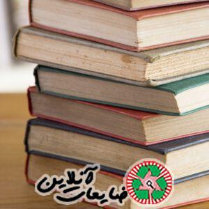 da65bd7a604d250d03cab0a9e8c677df zzz 1 300x300 - خریدار کتاب،دفتر، سی دی