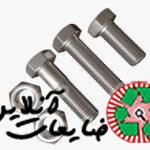 * تولید و پخش انواع پیچ مهره آهنی و خشکه