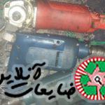 ابزار الات برقی سوخته  (دریل.مینی فرز.فرز.اره عمود بر و…..